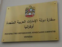 Заказываем таблички в Киеве